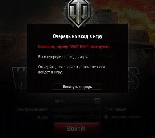 Почему не могу зайти в ворлд оф танк пишет не удается соединится с сервером